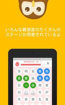 スライド四字熟語-Slide idioms apk screenshot