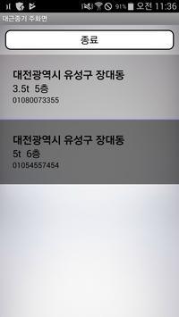 대근중기 apk screenshot