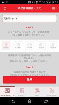 まごよろこぶ領収書提出アプリ screenshot 1