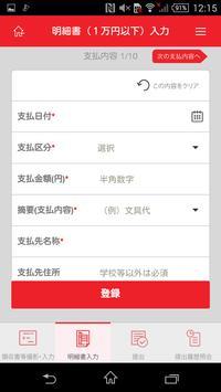 まごよろこぶ領収書提出アプリ screenshot 2