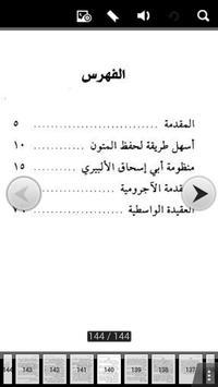 متون طالب العلم ج 3 apk screenshot