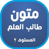 متون طالب العلم ج 2 icon