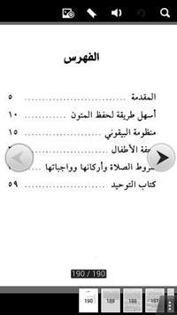 متون طالب العلم ج 2 screenshot 1