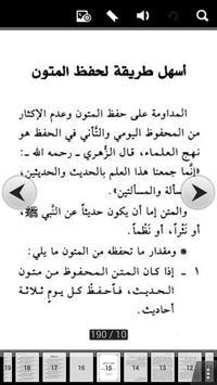 متون طالب العلم ج 2 screenshot 2