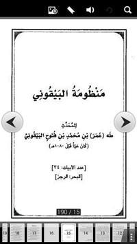 متون طالب العلم ج 2 screenshot 3
