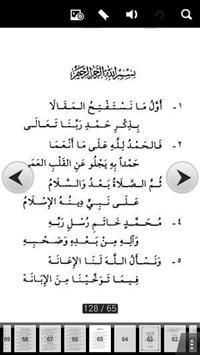متون طالب العلم ج 4 apk screenshot