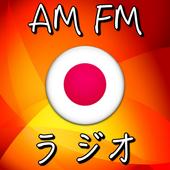 FMラジオ - Radio FM - ラジオ日本FM AM - 無料のAM FMラジオチューナー アイコン