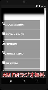 FMラジオ - Radio FM - ラジオ日本FM AM - 無料のAM FMラジオチューナー スクリーンショット 1