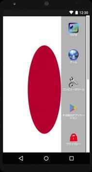 FMラジオ - Radio FM - ラジオ日本FM AM - 無料のAM FMラジオチューナー スクリーンショット 4