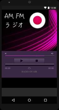 FMラジオ - Radio FM - ラジオ日本FM AM - 無料のAM FMラジオチューナー スクリーンショット 5