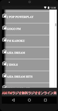 FMラジオ - Radio FM - ラジオ日本FM AM - 無料のAM FMラジオチューナー スクリーンショット 6
