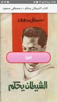 كتاب ٥٥ مشكلة حب poster