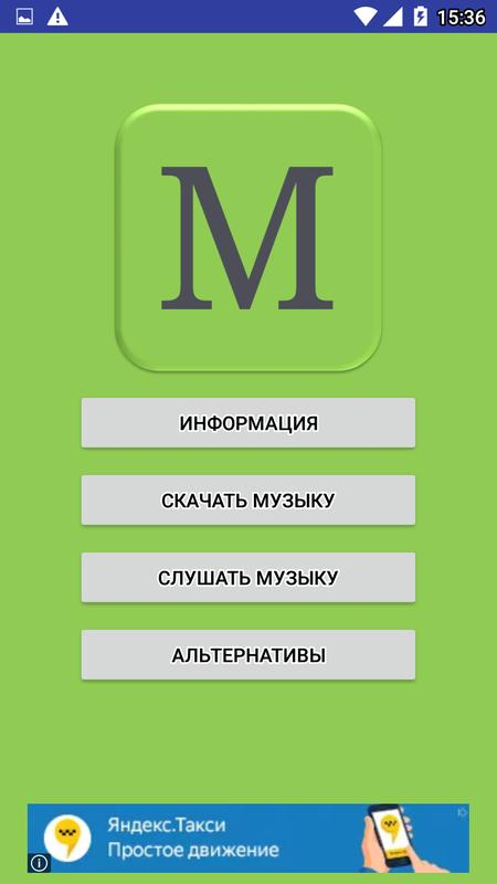 Muzofon types of music for android apk download.