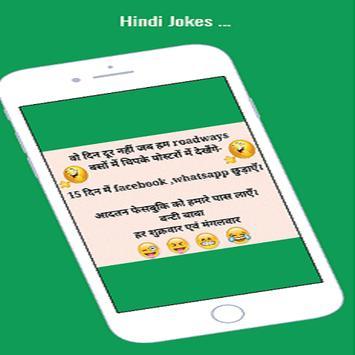 Hindi Jokes-2020 1 3 (Android) - Download APK