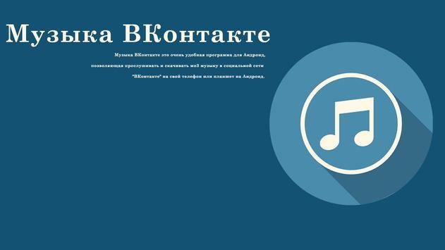 вк музик4.64