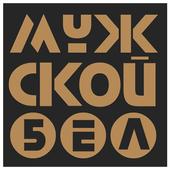 МУЖСКОЙ.БЕЛ | Белорусский журнал icon