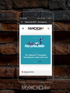 МУЖСКОЙ.БЕЛ | Белорусский журнал screenshot 15