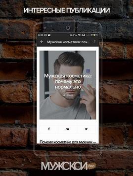 МУЖСКОЙ.БЕЛ | Белорусский журнал screenshot 1