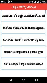 Baby Health Tips Telugu screenshot 1