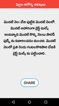 Baby Health Tips Telugu apk screenshot