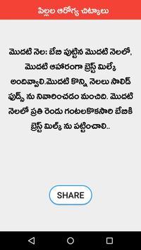 Baby Health Tips Telugu screenshot 2