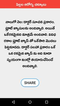 Baby Health Tips Telugu screenshot 4