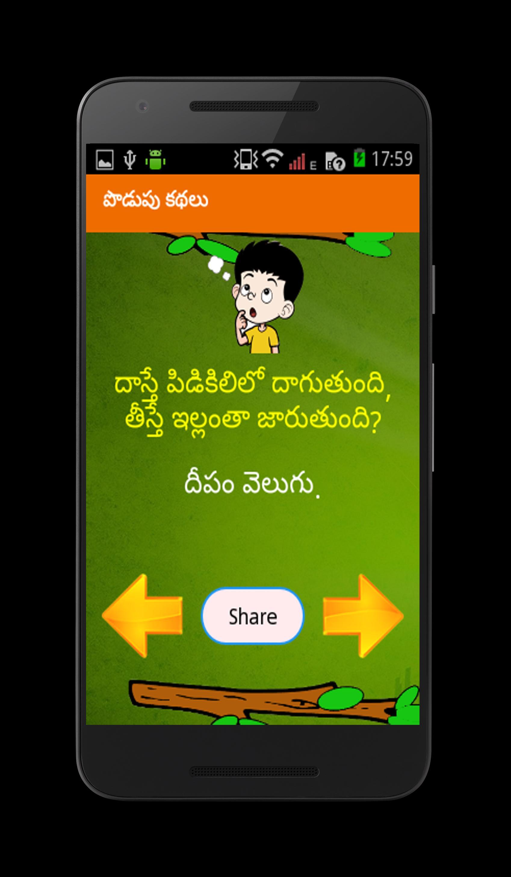 Telugu Podupu Kathalu poster