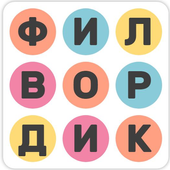 Филвордик - составь слова icon