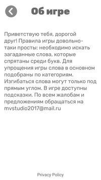 Филвордик - составь слова apk screenshot