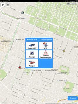 МДПС - Местоположение ДПС apk screenshot