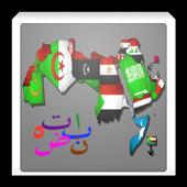 Arabic Learn Alphabet icon