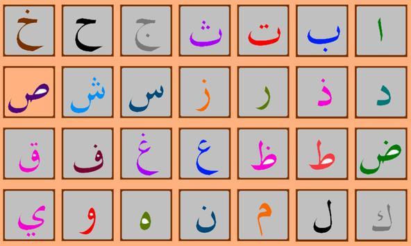 Arabic Learn Alphabet apk screenshot