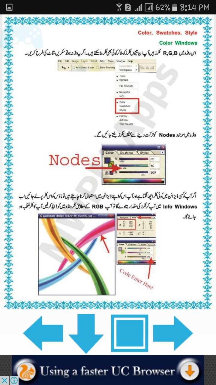 Photoshop Course in Urdu for Android - APK Download