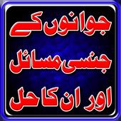 Jawani Ky Jinsi Masail Aur Un Ka Islami Hal icon