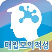 대입모의적성 icon