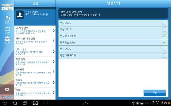 대입모의적성 apk screenshot