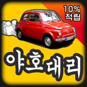 야호대리운전 icon