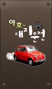 야호대리운전 poster