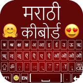 Marathi English Keyboard icon