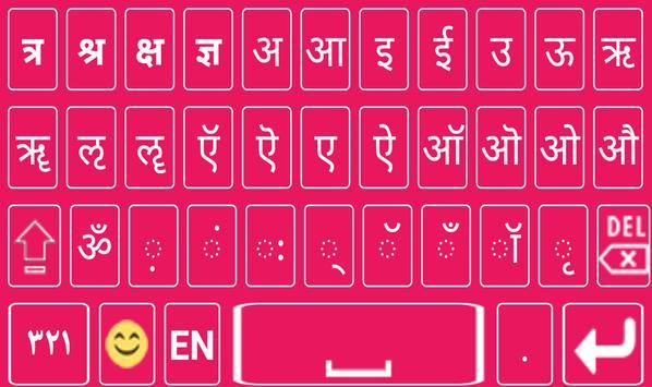 Marathi English Keyboard screenshot 2