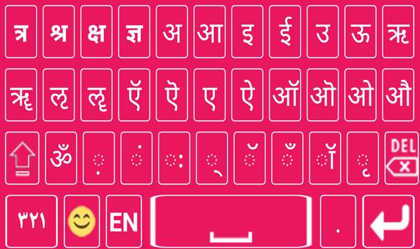 Marathi English Keyboard screenshot 7