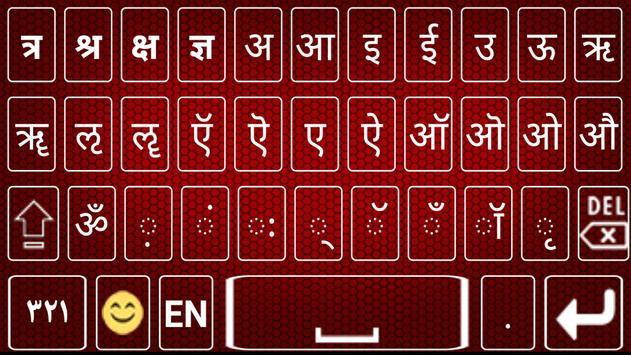 Marathi English Keyboard screenshot 8