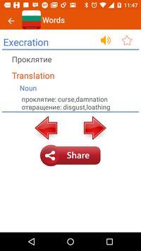 Bulgarian Dictionary apk screenshot
