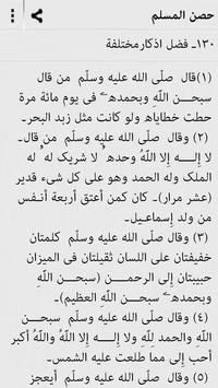 Hisnul Muslim - Arabic apk screenshot