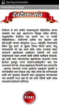 My Deodaithan screenshot 1