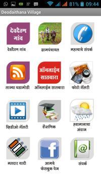 My Deodaithan screenshot 2