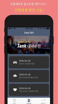 탱크대리운전 screenshot 3