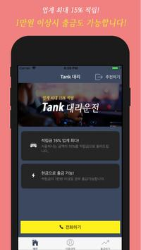 탱크대리운전 screenshot 1