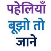 मजेदार पहेलियाँ बूझो तो जानें Puzzle Hindi icon