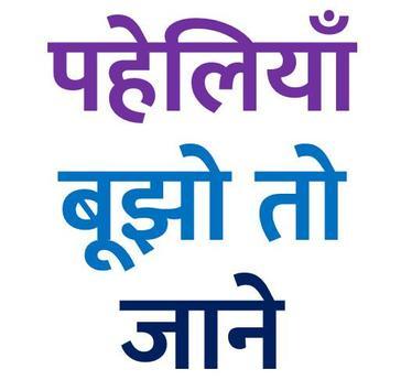 मजेदार पहेलियाँ बूझो तो जानें Puzzle Hindi poster